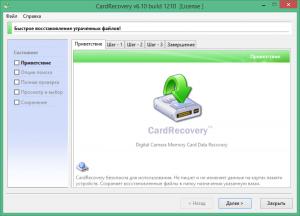 CardRecovery 6.30.0216 Keygen