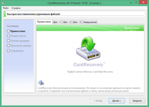CardRecovery Serial Key Latest